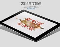 《韩系载夜宴图》App