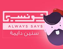 Tunisian Character | Eid 2016