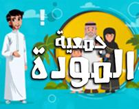 Motion Graphic video جمعية المودة للتنمية الأسرية