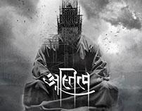 Astitwa ~ COBWEB | Branding / Album Cover