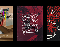 Arabic posters 01