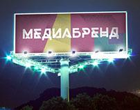 Медиабренд - логотип и сайт