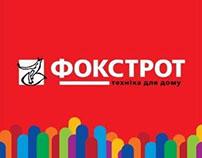 ФОКСТРОТ TVC