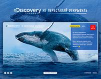 Discovery - Не переставай открывать