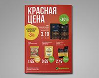 Концепт листовки Красная цена торговой сети «Евроопт»