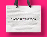 PISTOLET/ARBUZOV