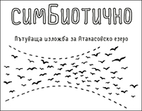 SymBiotic / СимБиотично