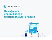 Платформа диджитализации бизнеса для банка Открытие