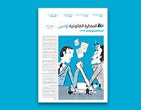 Legal Agenda Tunisia Issue 14