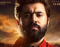 poster for movie SAKHAVU