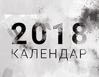 Календар 2018 - Calendar Cyrillic