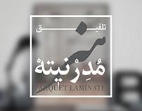 Parquet Laminate Advertise