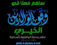 موشن جمعية البر الخيرية
