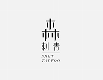 森刺青 SHEN TATTOO LOGO DESIGN