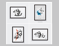 Calligraphy Design - خط عربي حر