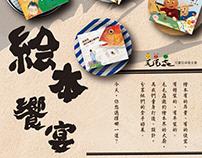【講座】2018繪本饗宴