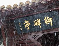 雪中朝天宫
