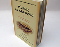 Said in Kamenitza Dialect - book design