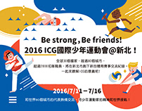 Be strong, Be friend ! 2016 國際少年運動會@新北_懶人包