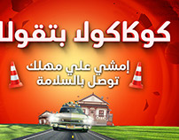 Coca cola bet2olak