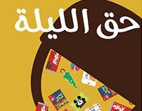 Haq Al Leila - حق الليلة