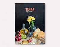 "Menu for restaurant ""Chechil"" / Меню ресторана ""Чечил"""