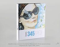 Дизайн и вёрстка книги Екатерины Шершневой. 2018 г.