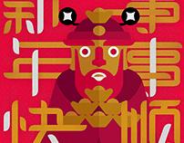 BDA Chinese New Year 2015