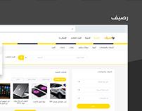 Rseef web design - موقع رصيف حراج الاكثر تنظيما