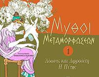 Myths of metamorphosis 1