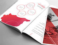 Annual Report | تقرير سنوي - أطباء عبر القارات