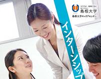 Internship Guide, Shimane Univ 島根大学インターンシップの手引き