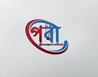 Bangla typography logo