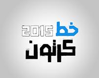 Font arabic خط كرتون عربي 2015