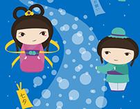 Tanabata | 七夕