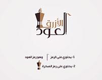شعار العود الازرق