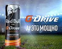 Red Bull for G-Drive #этомощно
