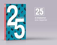 """""""25"""" book design"""