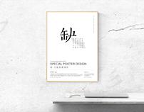 缺-Special Poster Design
