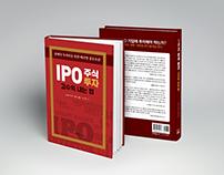 Book - IPO 주식 투자