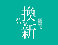 RE THINK 換新
