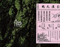 鶴氏 Professor Herb-漢方品牌識別設計
