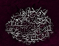 Neither Death Nor Life Arabic Calligraphy