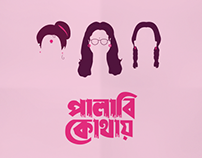 Bangla Cinema Posters Redefined