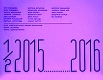 1/2 2015 – 2016 Insect Linocut Calendar