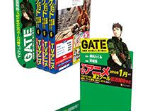 『ゲート』POP/販促物 発行:アルファポリス