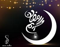 Arabic typography Ramadan Kareem