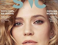 SNC Magazine Cover Story