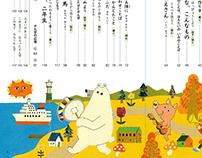 "光村図書 ""Language textbook"""
