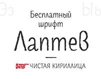 Laptev Brush Cyrillic Rus